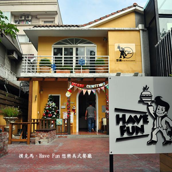 台中市 美食 餐廳 異國料理 美式料理 想樂美式餐廳