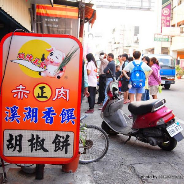 彰化縣 美食 餐廳 中式料理 麵食點心 香饌胡椒餅