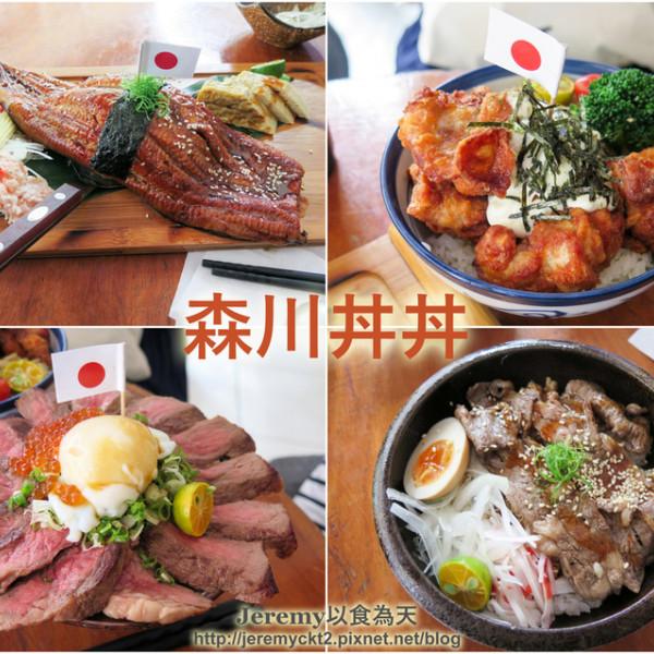 高雄市 美食 餐廳 異國料理 森川丼丼