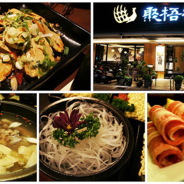 高雄市 美食 餐廳 火鍋 麻辣鍋 聚梧桐 臻品麻辣鍋物