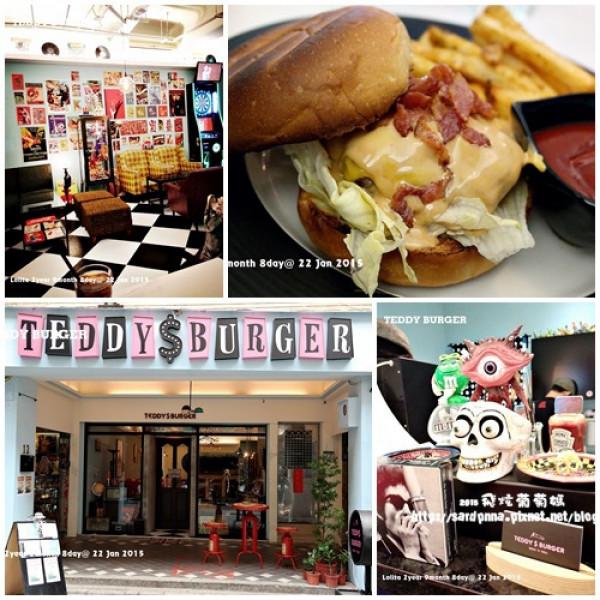 台北市 美食 餐廳 異國料理 美式料理 TEDDY'S BURGER 泰迪漢堡