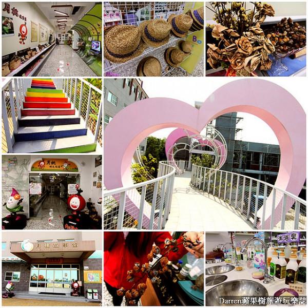 嘉義市 休閒旅遊 景點 觀光工廠 月桃故事館