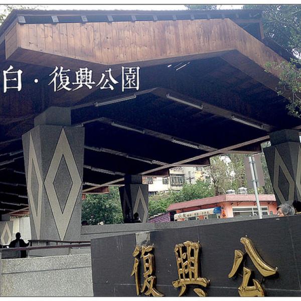 台北市 休閒旅遊 景點 溫泉 復興公園泡腳池園區