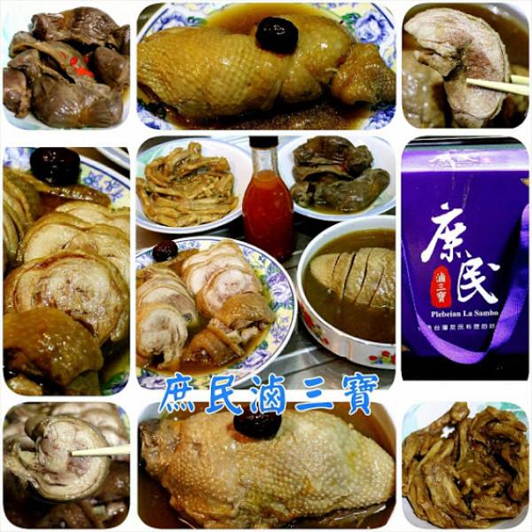 高雄市 美食 餐廳 中式料理 小吃 庶民滷三寶