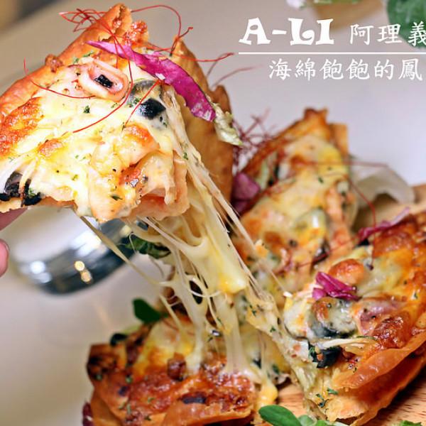 新北市 美食 餐廳 異國料理 義式料理 A.LI阿理義式廚房