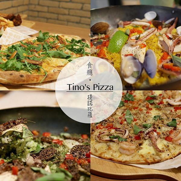 台北市 美食 餐廳 異國料理 美式料理 TINOS PIZZA 遇見堤諾