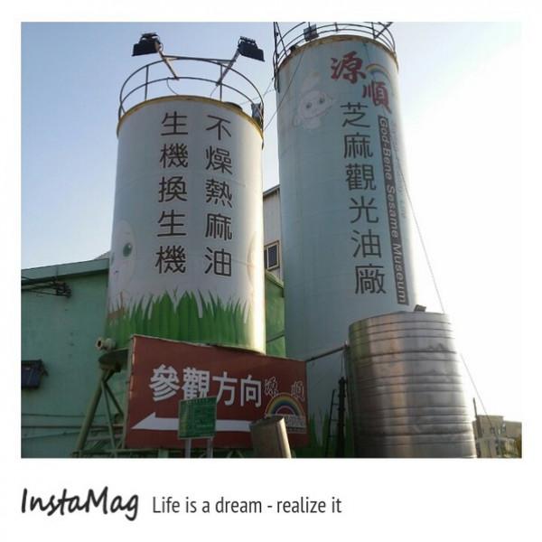 雲林縣 休閒旅遊 景點 觀光工廠 源順芝麻觀光油廠