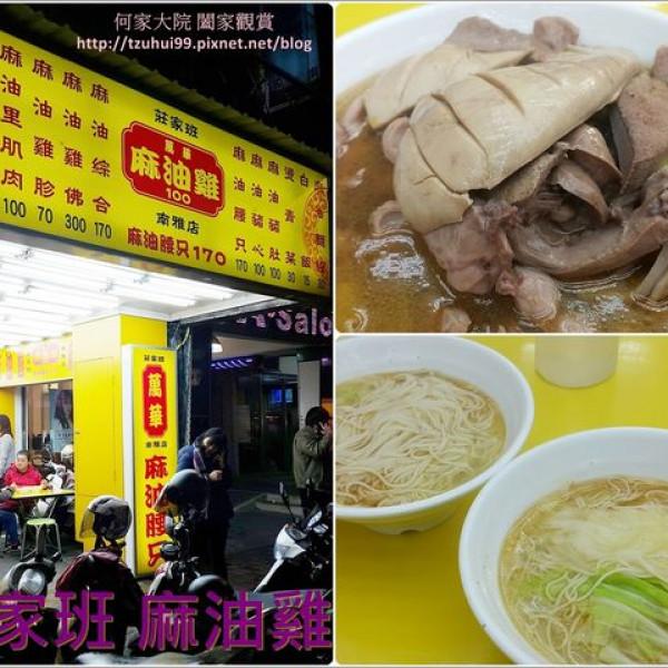 新北市 美食 餐廳 中式料理 小吃 莊家班麻油雞 南雅店