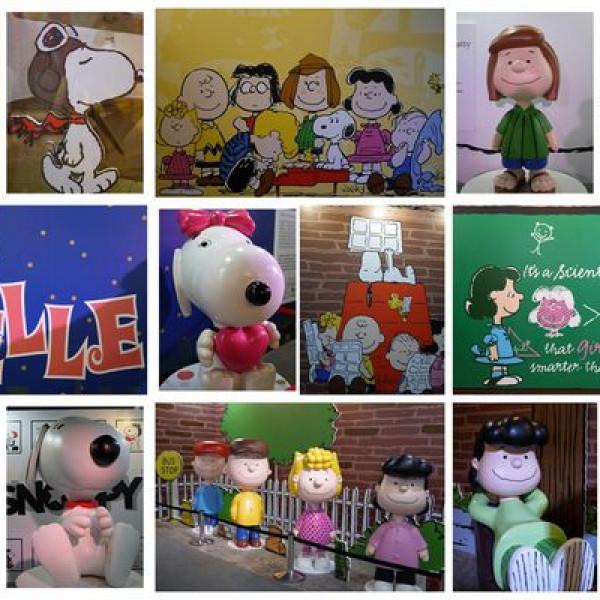 台北市 休閒旅遊 景點 展覽館 走進花生漫畫: Snoopy 65週年巡迴特展台北場