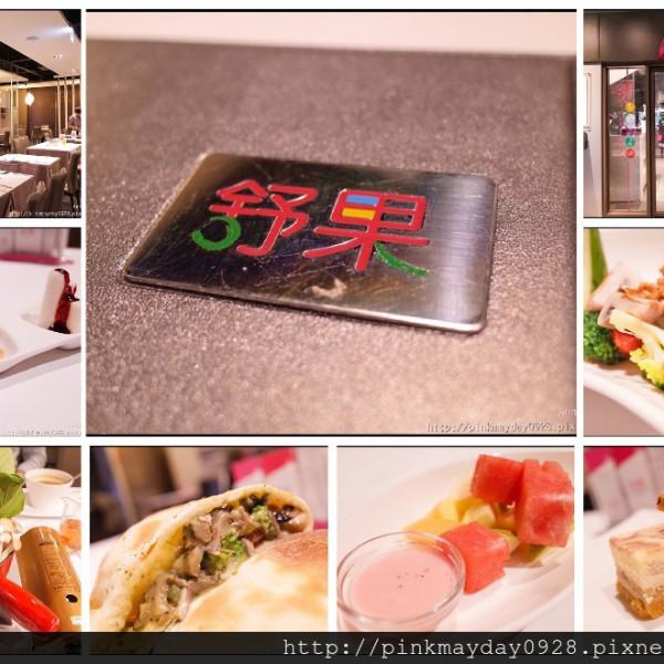 高雄市 美食 餐廳 素食 素食 舒果新米蘭蔬食 (高雄博愛店)