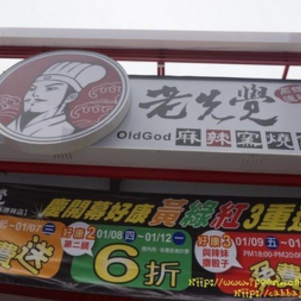 高雄市 餐飲 鍋物 火鍋 老先覺麻辣窯燒鍋(高雄德祥店)