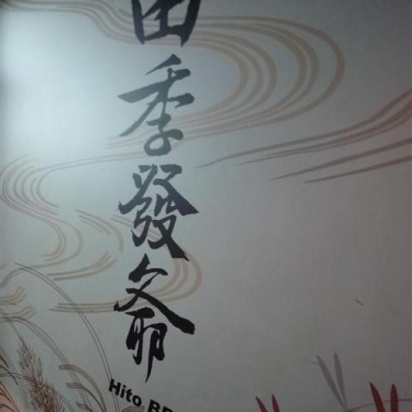 台北市 美食 餐廳 餐廳燒烤 燒肉 田季發爺燒肉 (農安總店)