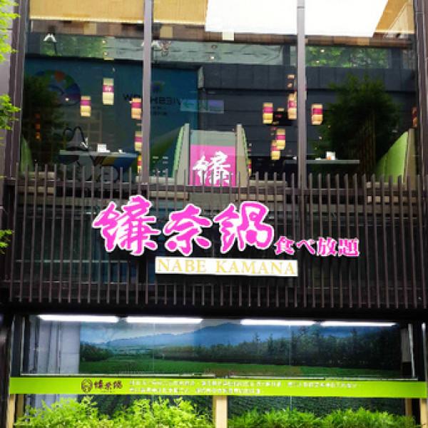 台北市 美食 餐廳 火鍋 火鍋其他 鐮奈鍋