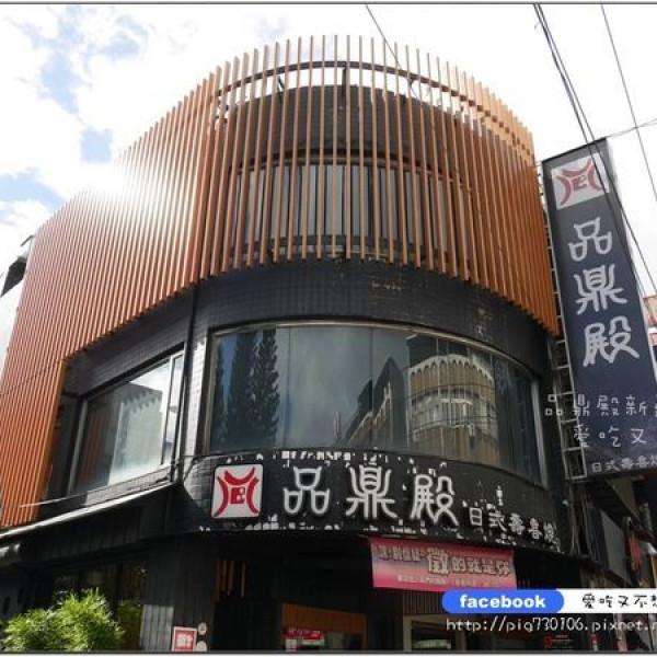 新北市 美食 餐廳 異國料理 日式料理 品鼎殿日式壽喜燒 (新莊店)