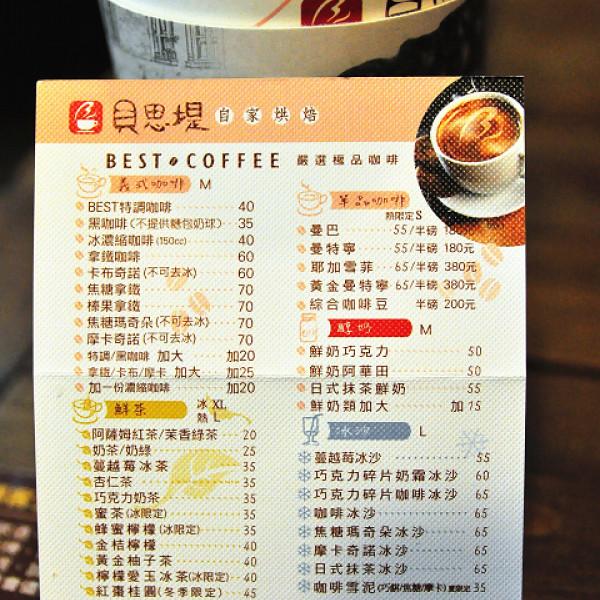 新北市 美食 餐廳 咖啡、茶 貝思堤BEST COFFEE