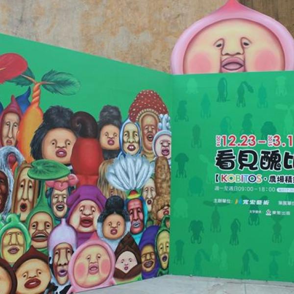 台北市 休閒旅遊 景點 展覽館 看見醜比頭特展