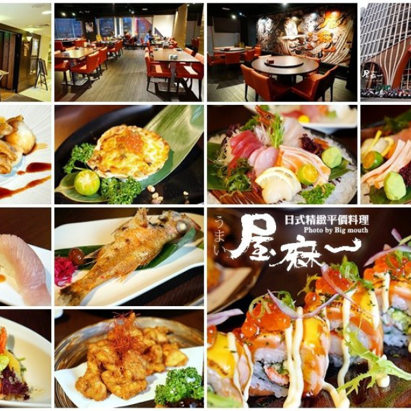 桃園市 美食 餐廳 異國料理 日式料理 屋麻一日式精緻平價料理