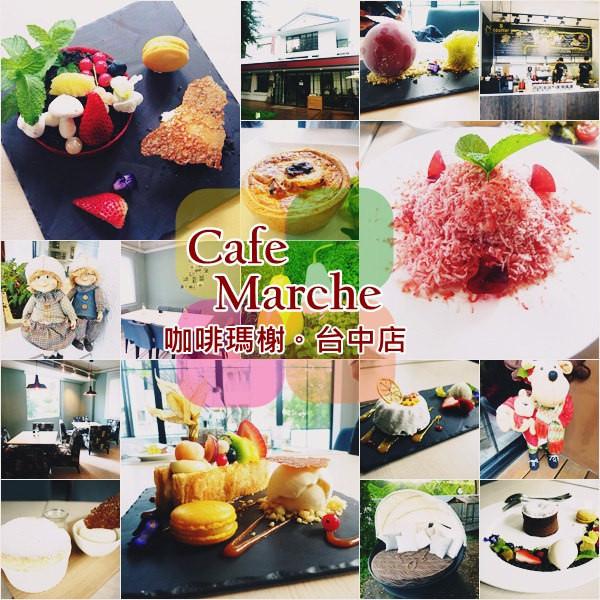 台中市 餐飲 義式料理 咖啡瑪榭Cafe Marche(台中店)