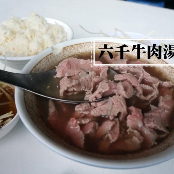 台南市 美食 餐廳 中式料理 小吃 六千牛肉湯