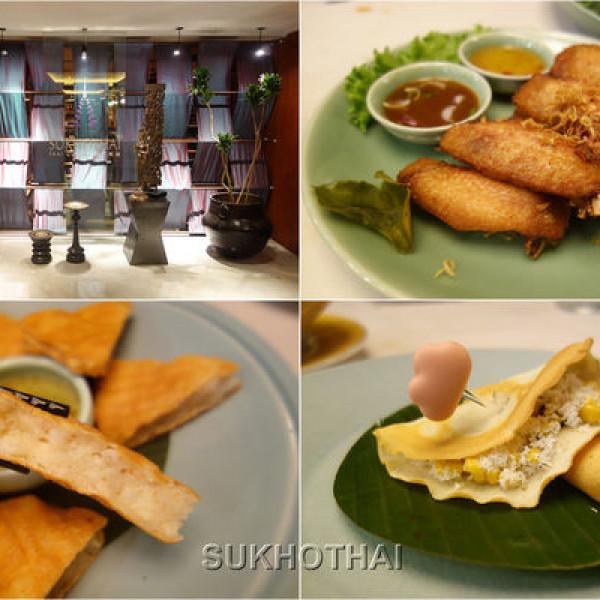 台北市 美食 餐廳 異國料理 泰式料理 台北喜來登大飯店 SUKHOTHAI