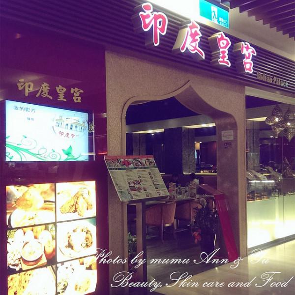 桃園市 美食 餐廳 異國料理 印度料理 印度皇宮
