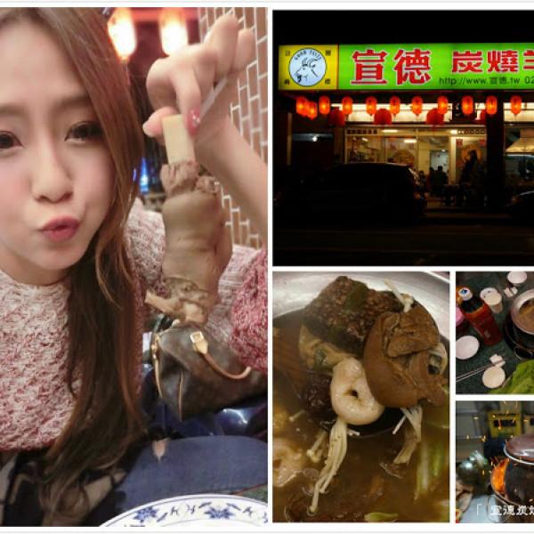 台北市 美食 餐廳 火鍋 羊肉爐 宣德炭燒羊肉爐
