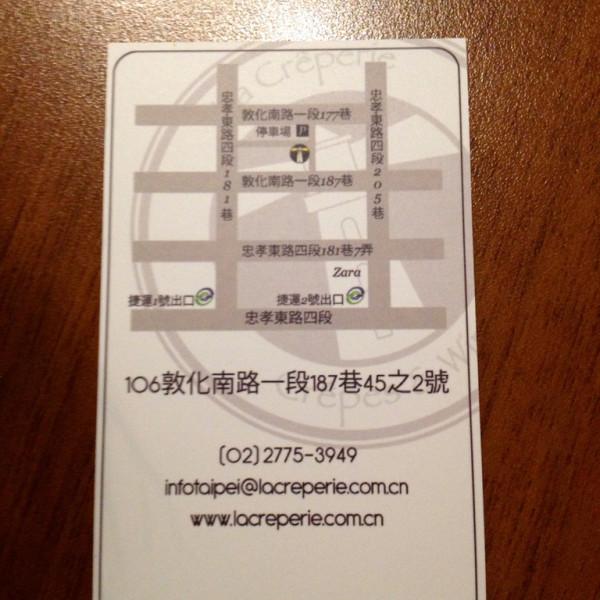 台北市 美食 餐廳 異國料理 法式料理 La Creperie Taipei