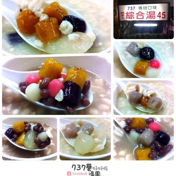 台北市 美食 攤販 冰品、飲品 737傳統口味純手工綜合湯