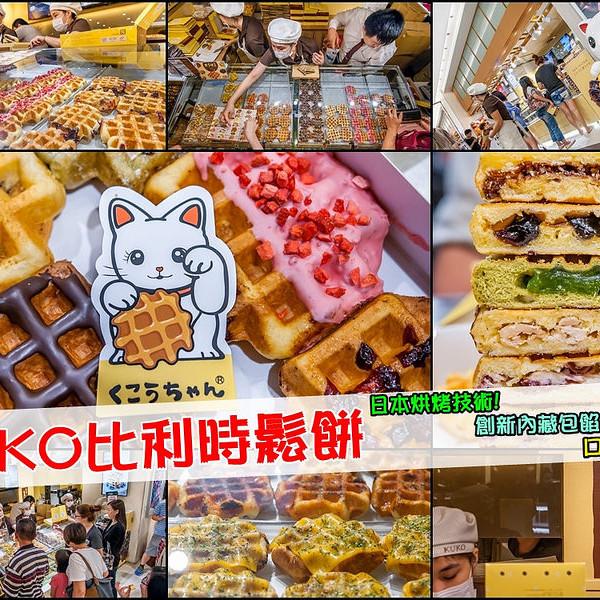 高雄市 美食 餐廳 飲料、甜品 飲料、甜品其他 KUKO 比利時鬆餅