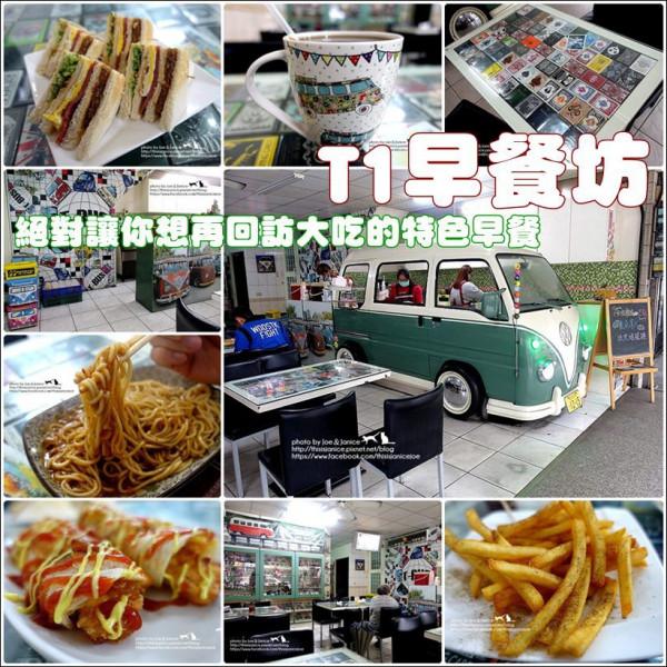 桃園市 美食 餐廳 速食 早餐速食店 T1早餐坊