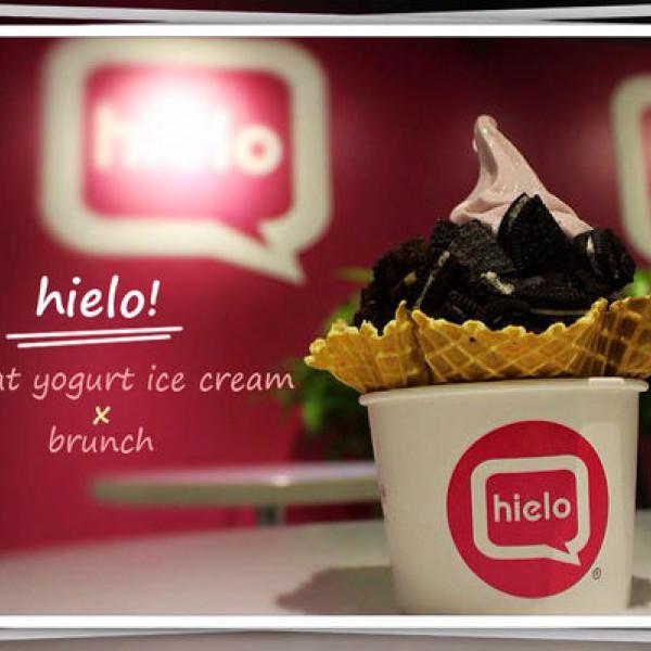 台北市 美食 餐廳 飲料、甜品 冰淇淋、優格店 hielo 耶嘍霜凍冰淇淋