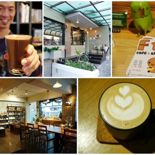 台北市 美食 餐廳 咖啡、茶 咖啡館 FT cafe x shop