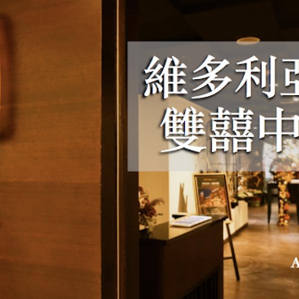 台北市 美食 餐廳 中式料理 粵菜、港式飲茶 維多麗亞酒店 雙囍中餐廳