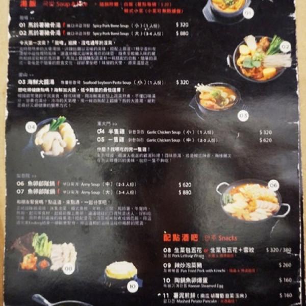 台北市 美食 餐廳 異國料理 韓式料理 The Owl 敖唷 - 韓式湯飯專賣