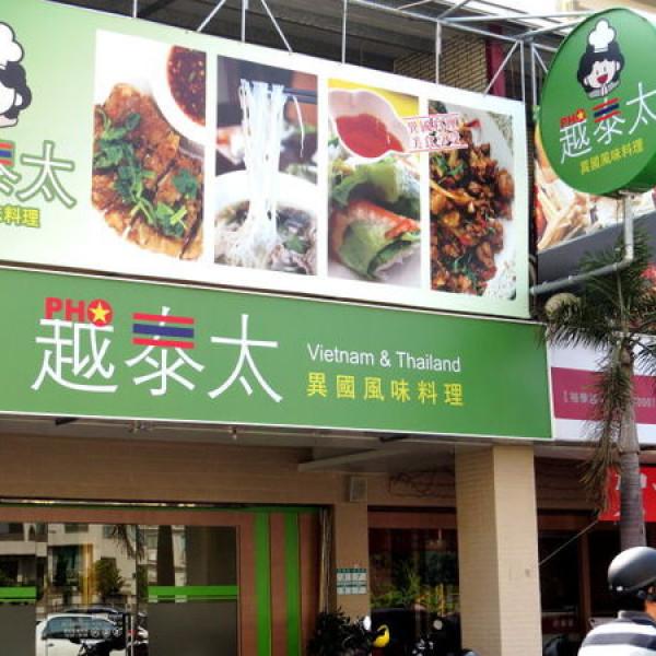 台南市 美食 餐廳 異國料理 泰式料理 越泰太異國風味料理