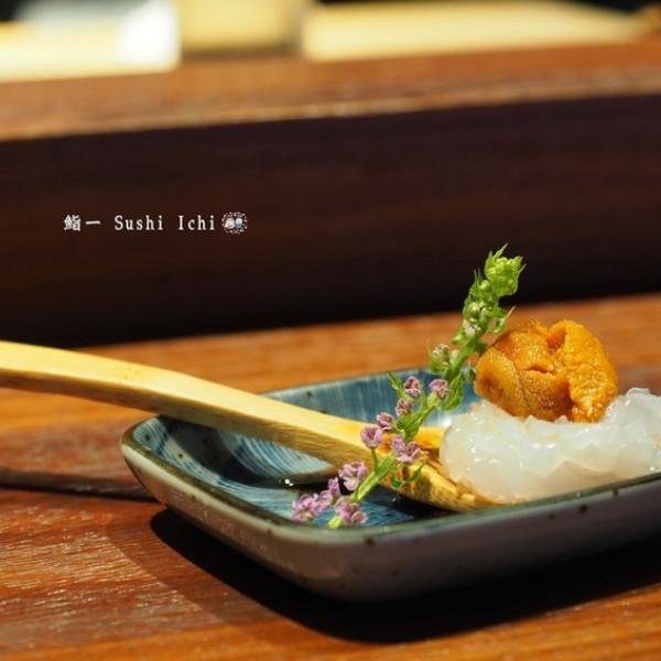 台北市 美食 餐廳 異國料理 日式料理 鮨一 Sushi Ichi