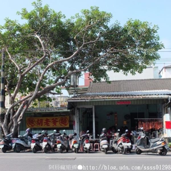 屏東縣 美食 攤販 攤販其他 胡老爹麵店