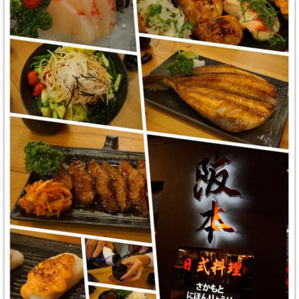 台北市 美食 餐廳 異國料理 日式料理 阪本居食屋