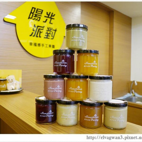 台北市 美食 餐廳 飲料、甜品 飲料、甜品其他 陽光派對手工果醬