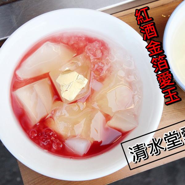 台南市 美食 餐廳 飲料、甜品 甜品甜湯 清水堂 檸檬愛玉冰