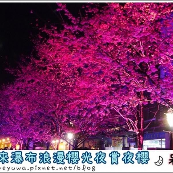 新北市 休閒旅遊 景點 景點其他 2015烏來瀑布浪漫櫻光夜
