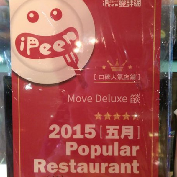 台北市 餐飲 義式料理 燄 Move Deluxe