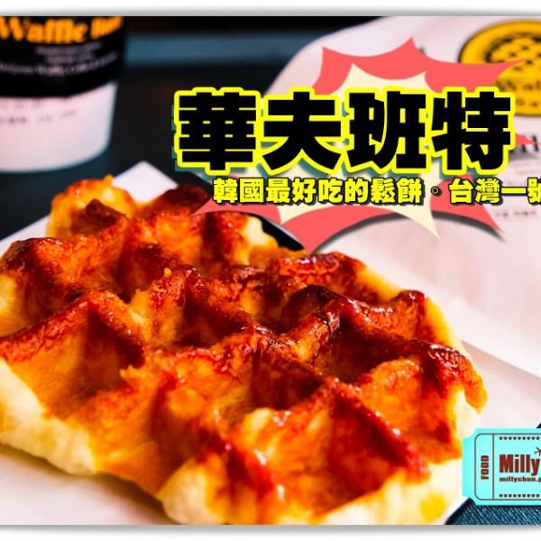 高雄市 美食 餐廳 飲料、甜品 飲料、甜品其他 Waffle Bant