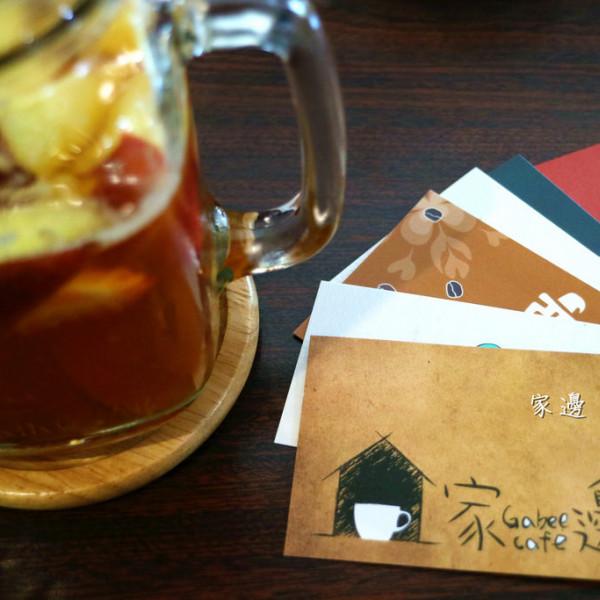桃園市 美食 餐廳 咖啡、茶 咖啡館 家邊咖啡
