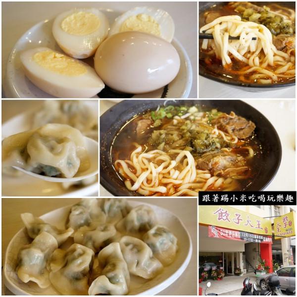 新竹市 美食 餐廳 中式料理 麵食點心 餃子大王