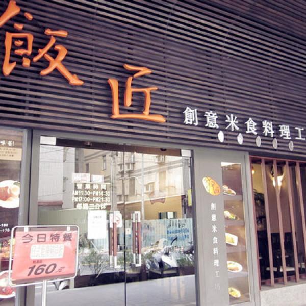 新北市 美食 餐廳 中式料理 中式料理其他 飯匠創意米食料理工坊