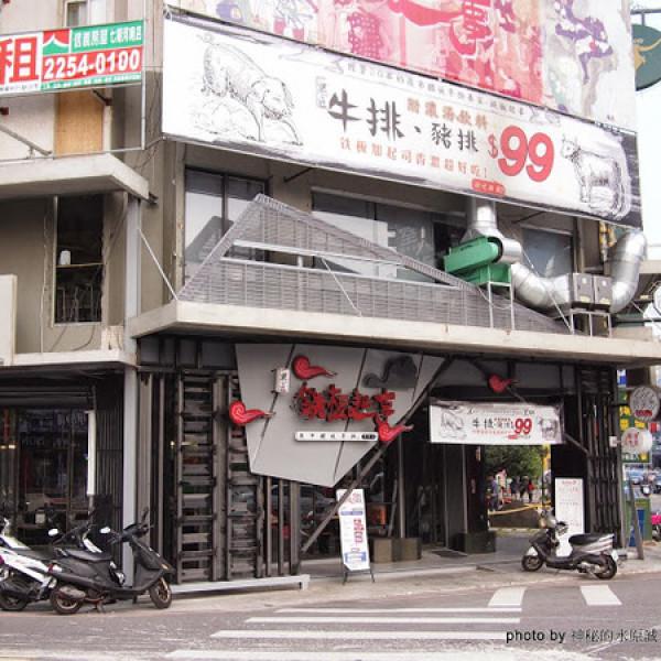 台中市 美食 餐廳 餐廳燒烤 鐵板燒 黑匠鉄板起事夜市鐵板牛排專賣店(公益店)