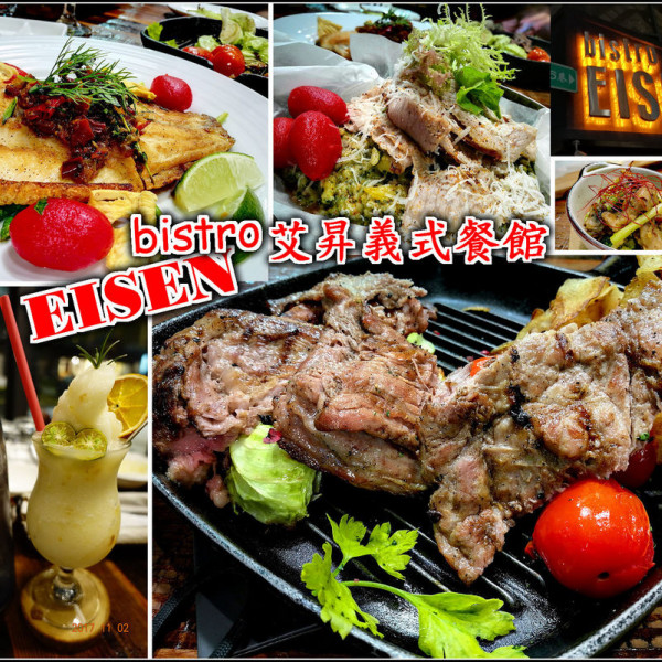 新竹市 美食 餐廳 異國料理 義式料理 EISEN bistro 餐酒館