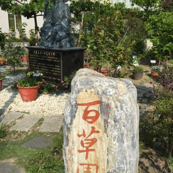 台南市 觀光 觀光工廠‧農牧場 立康中草藥產業文化館