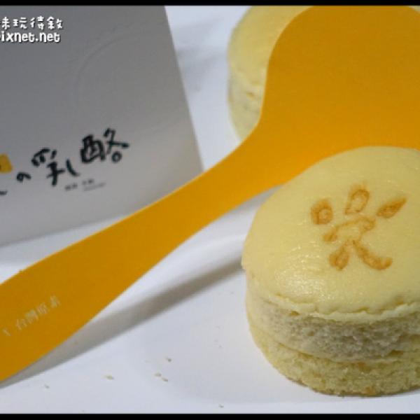 台中市 美食 餐廳 烘焙 蛋糕西點 光之乳酪 2